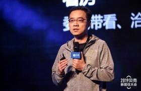贝壳找房惠新宸:如视VR将继续夯实数据基础发力AI