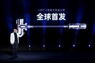 小狗智能无线吸尘器T12正式发布4月3日敞开全网预售