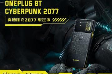 一加 8T 赛博朋克2077限定版满载亮相 带来硬核潮酷体验