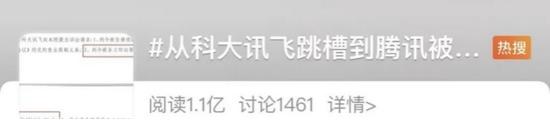 陆昀回应入职腾讯3个月科大讯飞要求赔偿1200万元我冤不冤