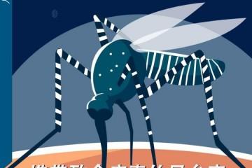科学好故事携带致命病毒的异乡客阻击蚊子防止下一场流行病