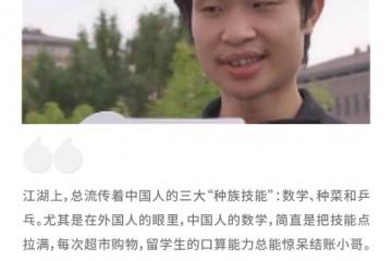 北大最丑数学老师爆红全网哈佛为他打破百年校规