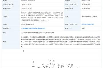 华为杀菌消毒口罩专利获授权