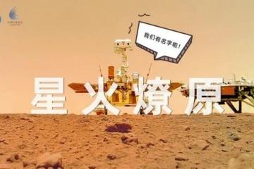 火星CP正式官宣定名星火燎原