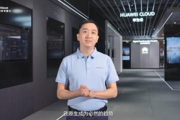 华为云媒体服务发布聚焦媒体生产分发和应用三大场景
