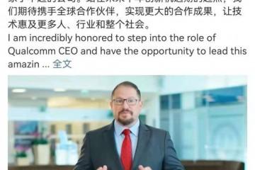 安蒙正式就任高通第四任CEO曾主导5G和多元化业务策略