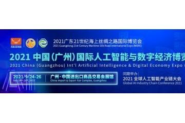 AI赋能双循环!国际人工智能与数字经济博览会9月在穗举办