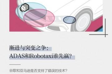 渐进与突变之争ADAS和Robotaxi谁先赢
