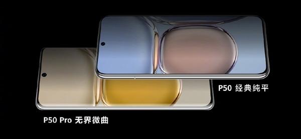 搭载鸿蒙2.0华为P50系列手机发布拍照依旧是天花板